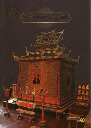 มัณฑนศิลป์สัมพันธ์ไทย-อาเซียน (มัณฑนศิลปากร เล่ม 3)