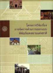 โครงการวิจัยเรื่องการจัดการด้านการออกแบบพิพิธภัณฑสถานแห่งชาติ