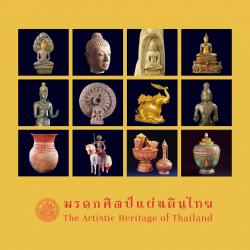 มรดกศิลป์แผ่นดินไทย