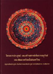 โครงการประยุกต์ และสร้างสรรค์เพื่อการอนุรักษ์และพัฒนาเครื่องปั้นดินเผาไทย