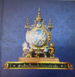 ช่างศิลป์ไทยเทิดไท้องค์ราชัน