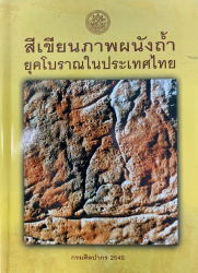 สีเขียนภาพผนังถ้ำยุคโบราณในประเทศไทย