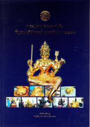 พระพรหมองค์เดิมที่บูรณปฎิสังขรณ์ พุทธศักราช 2549