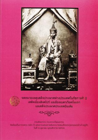 จดหมายเหตุเสด็จประพาศต่างประเทศในรัชกาลที่ 5 เสด็จเมืองสิงคโปร์ แลเมืองเบตาเวียครั้งแรก แลเสด็จประพาศประเทศอินเดีย