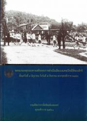 จดหมายเหตุระยะทางเสด็จพระราชดำเนินเลียบมณฑลปักษ์ใต้ของสักขี ตั้งแต่ 4 มิถุนายน ถึงวันที่ 5 สิงหาคม พระพุทธศักราช 2458