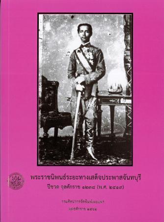 พระราชนิพนธ์ระยะทางเสด็จประพาสจันทบุรี ปีชวด จุลศักราช 1238 (พ.ศ. 2419)
