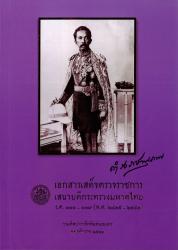 เอกสารเสด็จตรวจราชการเสนาบดีกระทรวงมหาดไทย ร.ศ. 111-117 (พ.ศ. 2435-2441)