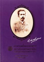 เอกสารเสด็จตรวจราชการเสนาบดีกระทรวงมหาดไทย ภาพสะท้อนสังคมท้องถิ่นในสมัยรัชกาลที่ 5
