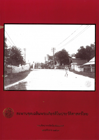 สะพานชุดเฉลิมพระเกียรติในประวัติศาสตร์ไทย