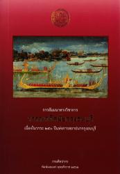 วรรณคดีสมัยกรุงธนบุรี