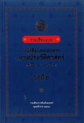 รวมเรื่องแปล หนังสือและเอกสารทางประวัติศาสตร์ ชุดที่ 6