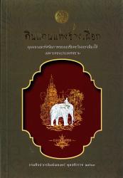 ดินแดนแห่งช้างเผือก มุมมองและทัศนียภาพของเอเชียตะวันออกเฉียงใต้เฉพาะตอนประเทศสยาม