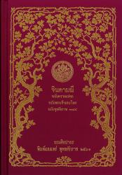 จินดามณี (ฉบับความแปลก ฉบับพระเจ้าบรมโกศ ฉบับจุลศักราช 1144)