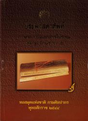 ประมวลคำศัพท์ ภาษาลาวในเอกสารโบราณ เล่ม 2 อักษร จ-ถ