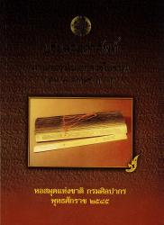 ประมวลคำศัพท์ ภาษาลาวในเอกสารโบราณ เล่ม 3 อักษร ท-ฝ