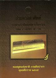 ประมวลคำศัพท์ ภาษาลาวในเอกสารโบราณ เล่ม 4 อักษร พ-ษ
