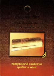 ประมวลคำศัพท์ ภาษาลาวในเอกสารโบราณ เล่ม 5 อักษร ส-ฮ