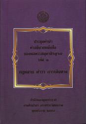 ประชุมคำนำ คำอธิบายหนังสือของหอพระสมุดวชิรญาณ เล่ม 1 กฎหมาย ตำรา การเดินทาง