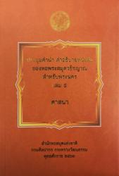 ประชุมคำนำ คำอธิบายหนังสือของหอพระสมุดวชิรญาณ สำหรับพระนคร เล่ม 5 ศาสนา
