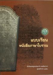 แบบเรียนหนังสือภาษาโบราณ (พิมพ์ครั้งที่ 3 พ.ศ. 2553)