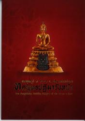 หนังสือพระพุทธรูป ณ วังหน้า พระปฏิมาแห่งแผ่นดิน ทศพุทธปฏิมาวังหน้า