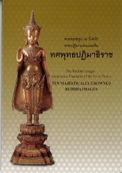 หนังสือพระพุทธรูป ณ วังหน้า พระปฏิมาแห่งแผ่นดิน ทศพุทธปฏิมาธิราช