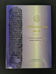 จารึกในประเทศไทย เล่ม 1 (อักษรปัลลวะ อักษรหลังปัลลวะ พุทธศตวรรษที่ 11-14)