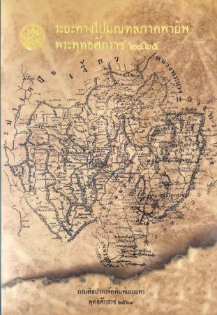 ระยะทางไปมณฑลภาคพายัพ พระพุทธศักราช ๒๔๖๕