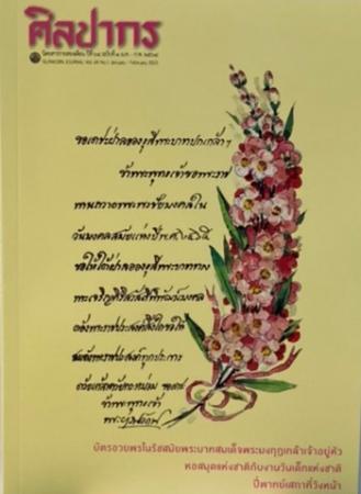 นิตยสารศิลปากร ปีที่ 64 ฉบับที่ 1 (ม.ค.-ก.พ. 2564)