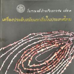 โบราณคดีสำหรับเยาวชน เล่ม ๓ เครื่องประดับสมัยแรกเริ่มในประเทศไทย