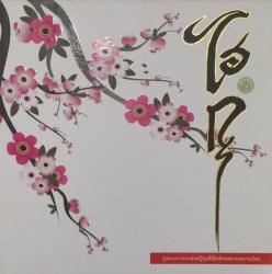 ไฮกุ รูปแบบการประพันธ์ญี่ปุ่นที่มีอิทธิพลต่อวรรณกรรมไทย