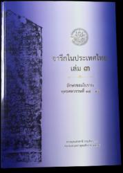 จารึกในประเทศไทย เล่ม 3 จารึกอักษรขอมโบราณ พุทธศตวรรษที่ 14 - 16