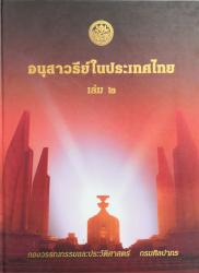 อนุสาวรีย์ในประเทศไทย เล่ม 2