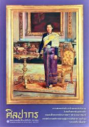 นิตยสารศิลปากร ปีที่ 64 ฉบับที่ 2 (มี.ค.-เม.ย. 2564)