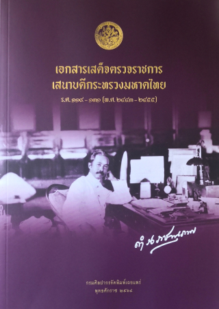 เอกสารเสด็จตรวจราชการเสนาบดีกระทรวงมหาดไทย ร.ศ.119 - 131 (พ.ศ.2443 - 2455)