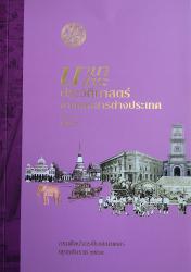 นานาสาระประวัติศาสตร์จากเอกสารต่างประเทศ เล่ม ๔