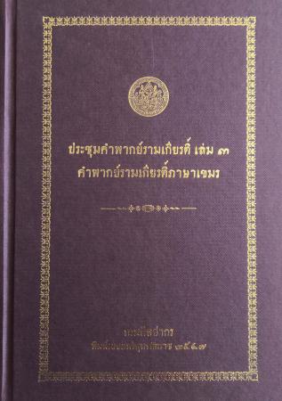 ประชุมคำพากย์รามเกียรติ์ เล่ม ๓ คำพากย์รามเกียรติ์ภาษาเขมร