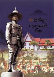 250 ปี กรุงธนบุรีรำลึก