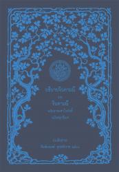 อธิบายจินดามณี และ จินดามณี ฉบับนายมหาใจภักดิ์ ฉบับพญาธิเบศ