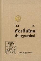 มองท้องถิ่นไทย ผ่านรัฐสมัยใหม่