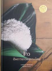 ข้าว ต้นธารอารยธรรมไทย