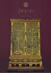 ตู้ลายทอง ภาค ๑ (สมัยอยุธยาและสมัยธนบุรี)