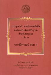 ประชุมคำนำ คำอธิบายหนังสือของหอพระสมุดวชิรญาณสำหรับพระนคร เล่ม 2 (ประวัติศาสตร์ ตอน 1)
