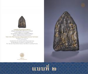แผ่นภาพ มรดกศิลปวัฒนธรรมของชาติ (พระพิมพ์ นฤมิตวิจิตรพุทธศิลป์) - แบบที่ 2