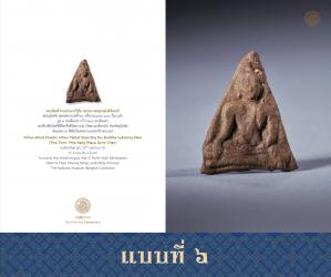 แผ่นภาพ มรดกศิลปวัฒนธรรมของชาติ (พระพิมพ์ นฤมิตวิจิตรพุทธศิลป์) - แบบที่ 6